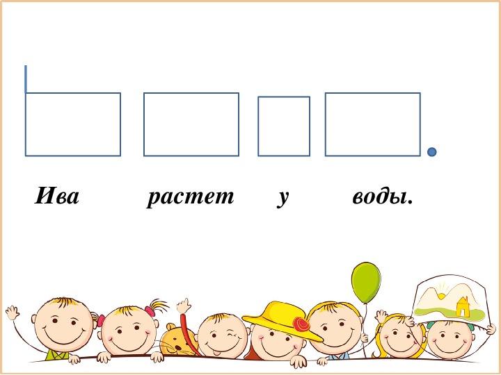 """Урок обучения грамоте  в 1 классе """"Звуки [в], [в']. Буква В в"""""""