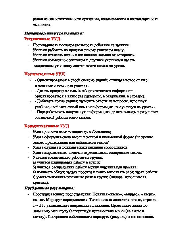 """Рабочая программа внеурочной деятельности курса """"Наглядная геометрия"""" 1-4 класс"""
