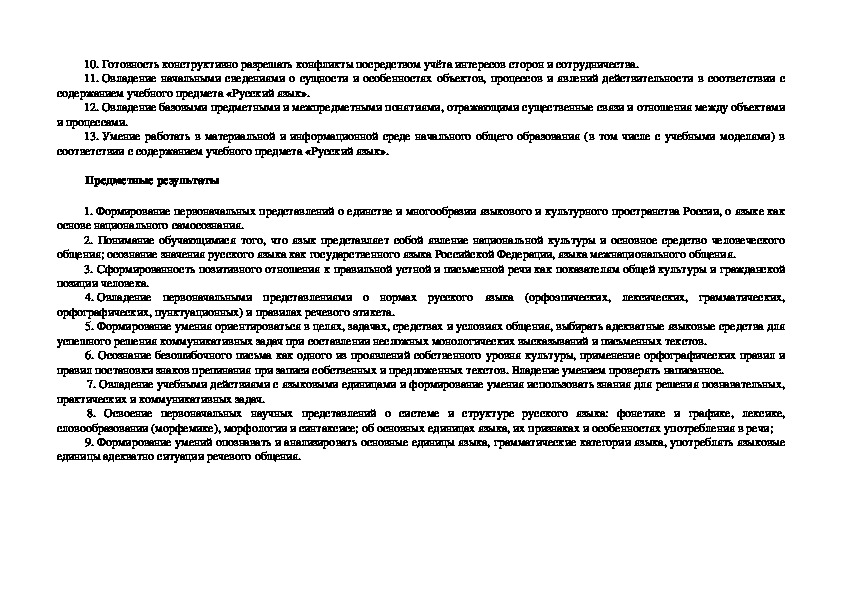 Рабочая программа по русскому языку во 2 классе