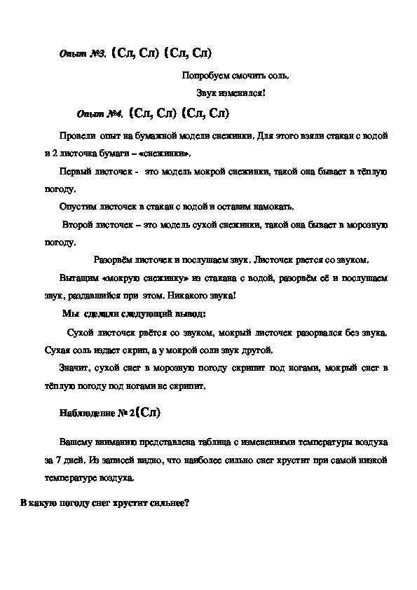 """Проектная деятельность на тему """"Почему хрустит снег под ногами"""""""