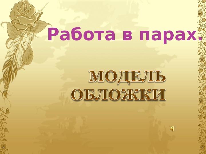 """Презентация по литературному чтению """"Е. Пермяк """"Случай с кошельком"""" (2 класс)"""