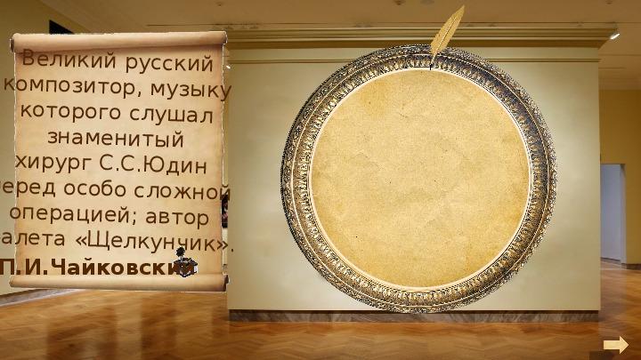 Дидактическая игра «В музее русских и зарубежных композиторов» в 5 классе.