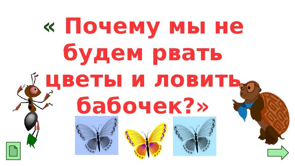 Картинка нельзя рвать цветы и ловить бабочек