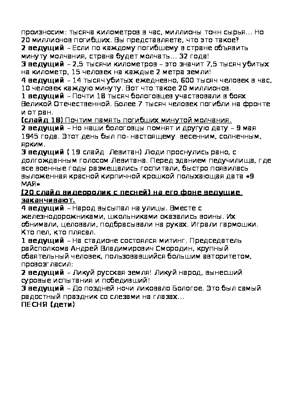 Литературно-музыкальная композиция: «Бологовский железнодорожный узел в годы войны»