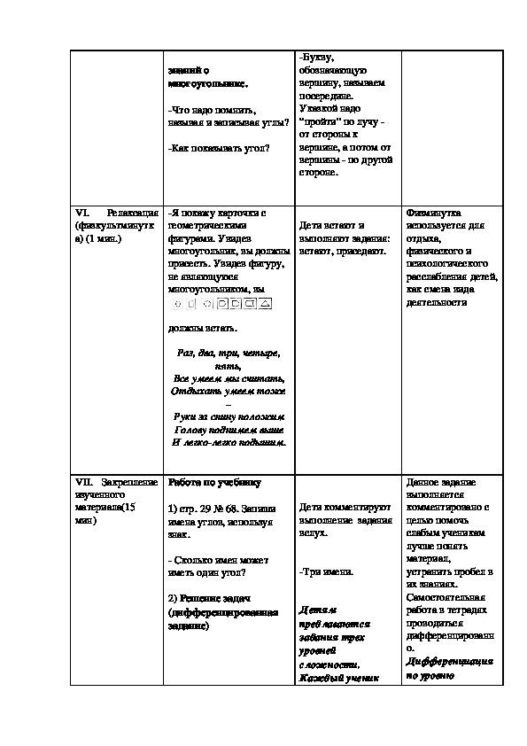 Многоугольник и его элементы.