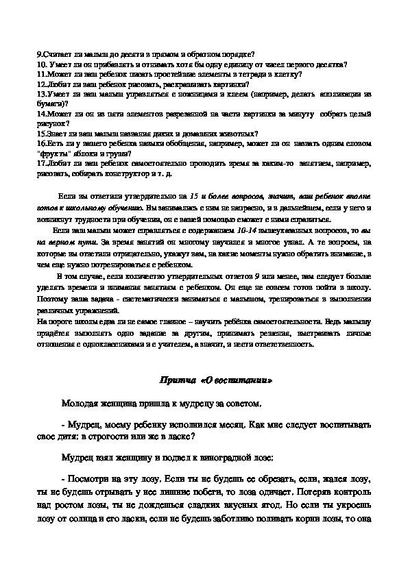 """Родительское собрание """"Будем знакомы"""""""