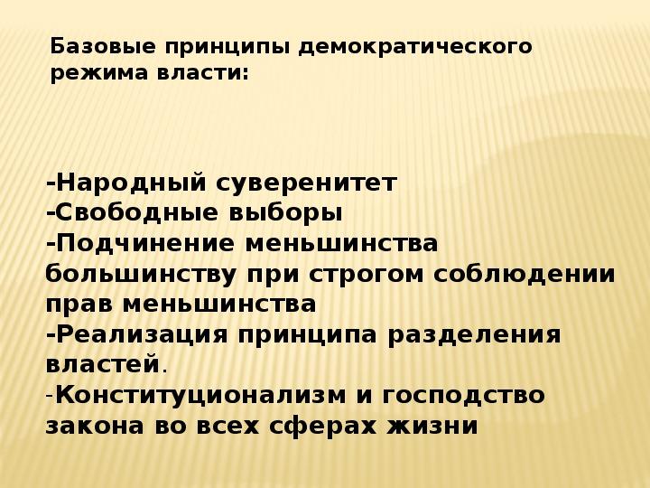 """Презентация по обществознанию """"Формы государства"""" (9 класс)"""
