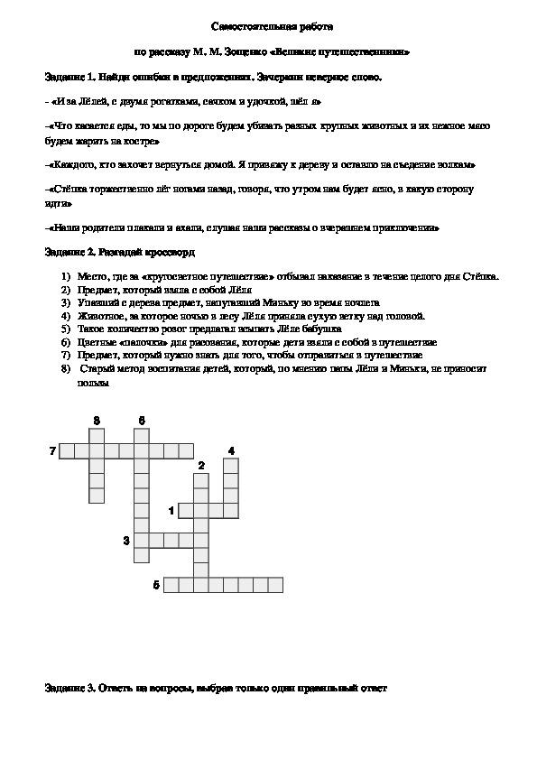 Самостоятельная работа по рассказу М. М. Зощенко «Великие путешественники»(3 класс, литературное чтение)