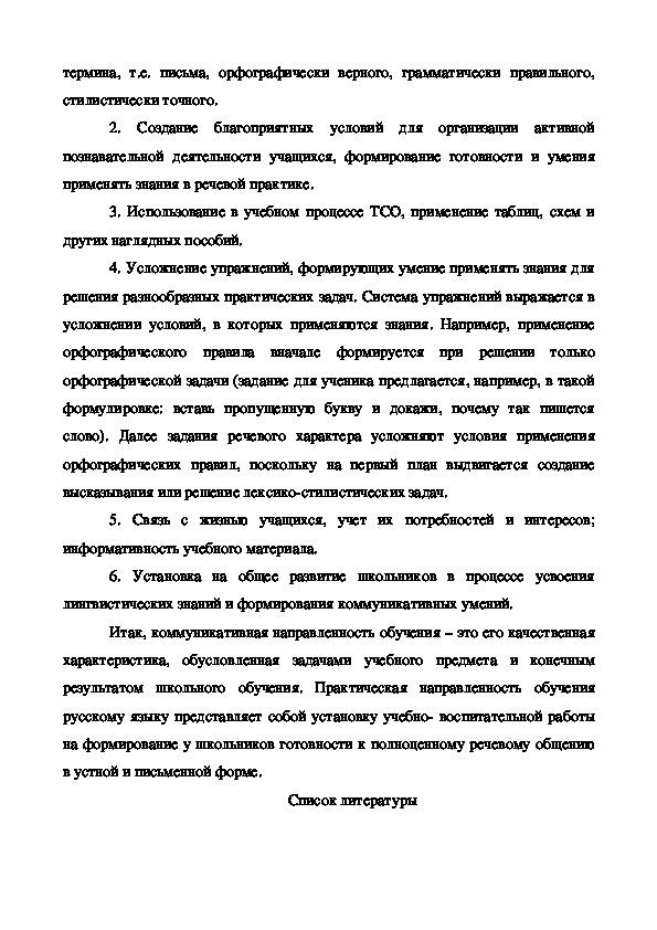 Коммуникативная направленность уроков русского языка