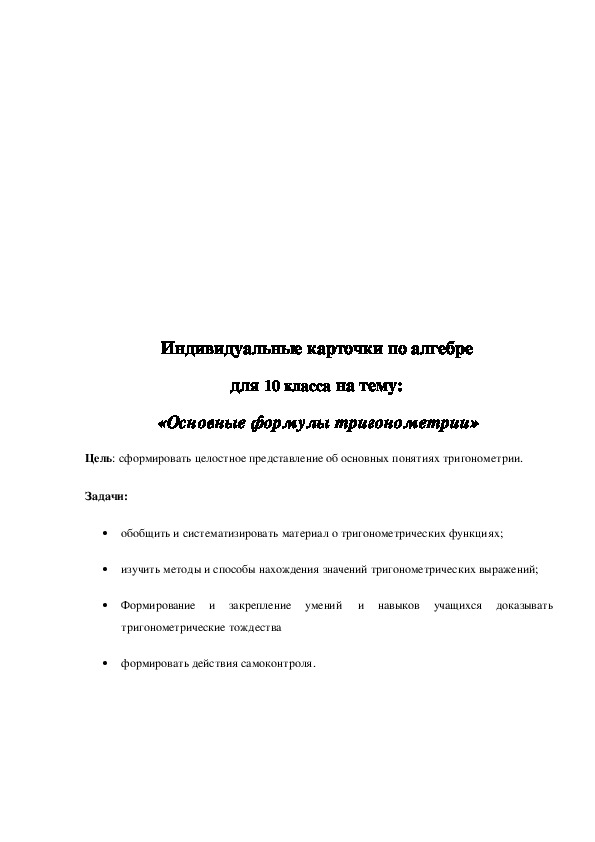 «Основные формулы тригонометрии»