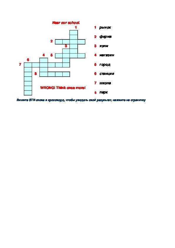 Excel - тест, тема Neighbourhood (5-6 класс, английский язык)