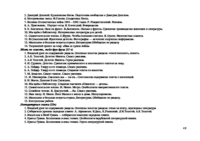 """Рабочая программа по русскому языку (+ письмо) и литературному чтению (+ обучение грамоте)1 класс """"Перспектива"""""""