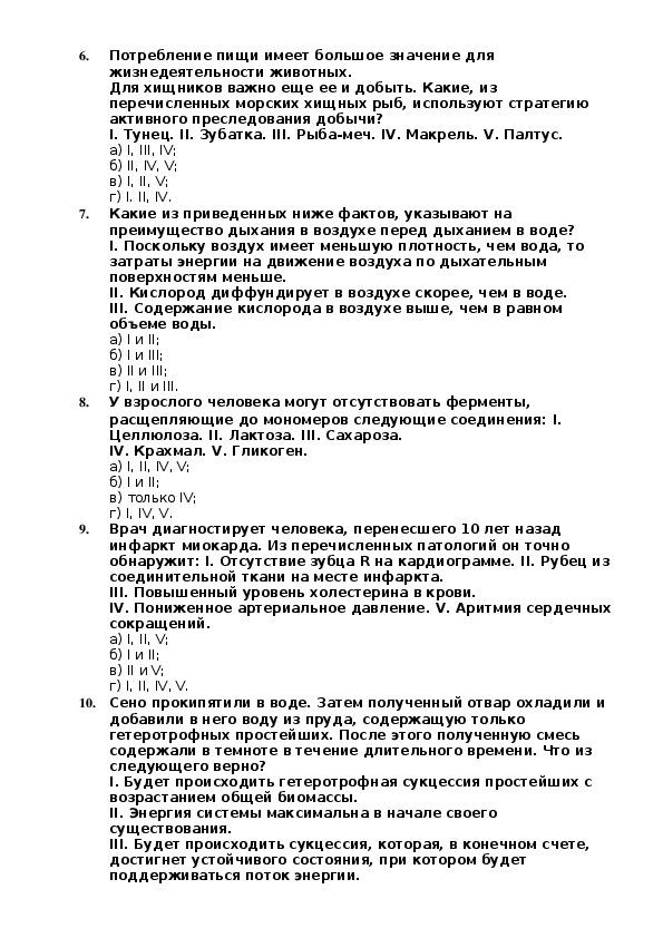 Олимпиадные конкурсные задания по биологии  за курс  основного общего образования. Вариант №2
