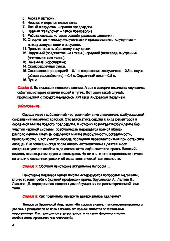 """Разработка урока по биологии """"Кровеносная и лимфатическая системы человека"""" (8 класс)"""
