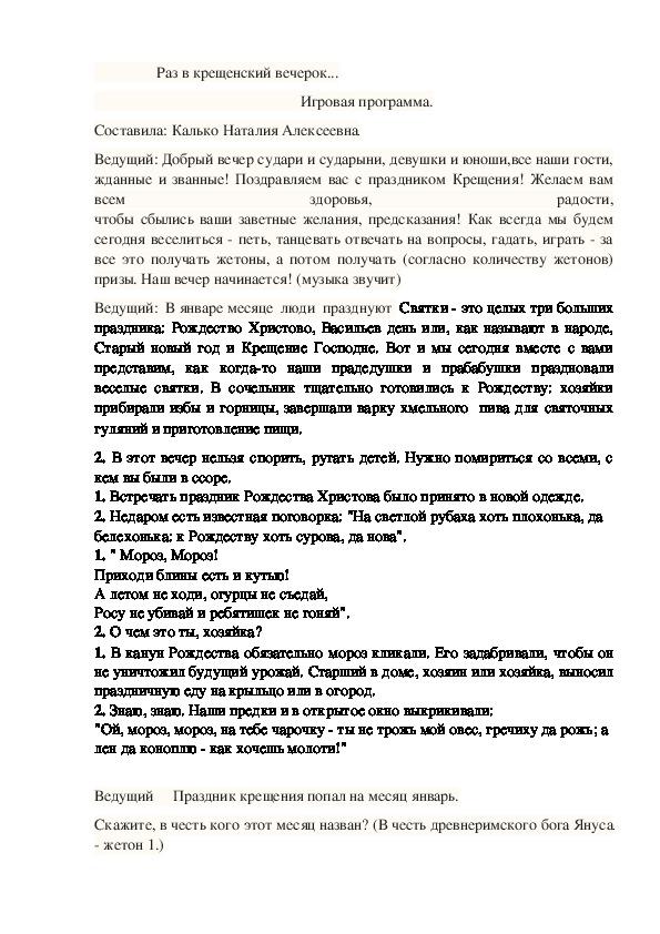 """Методическая разработка вечера """"Раз в крещенский вечерок..."""""""