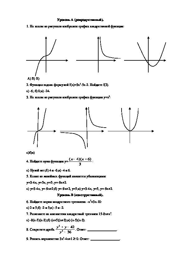 Система оценки  знаний учащихся по математике ( алгебра 9 класс)