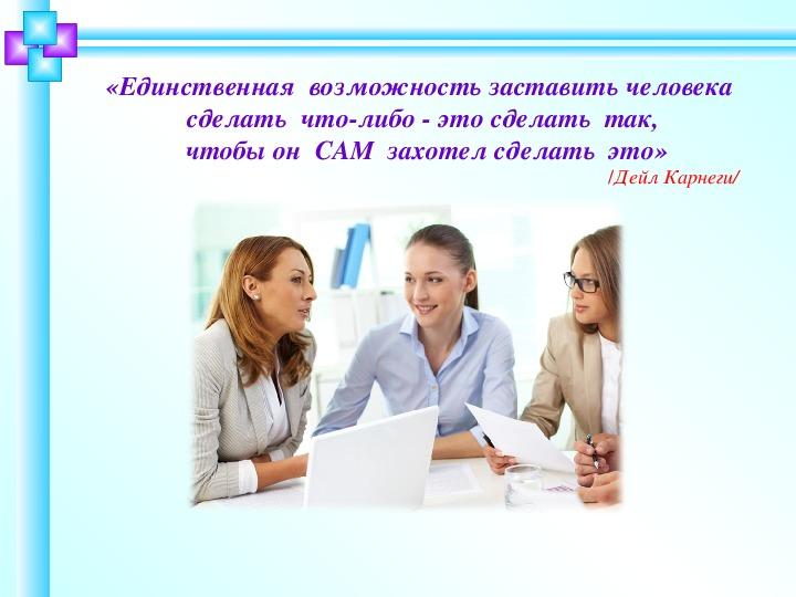 Презентация к мини-тренингу для педагогов: «Мотивация профессионального роста педагогов в ДОУ»