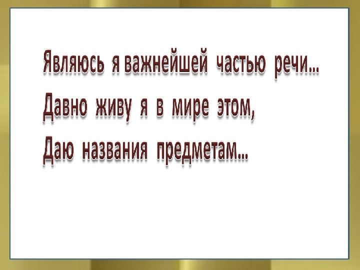 """Презентация к открытому уроку по русскому языку 4 класс """"Три склонения имён существительных"""""""