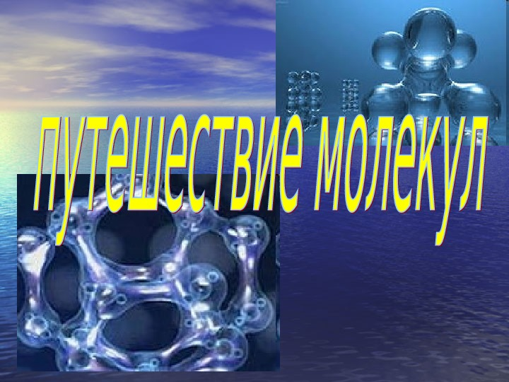 Сказка  «Путешествие молекулы»