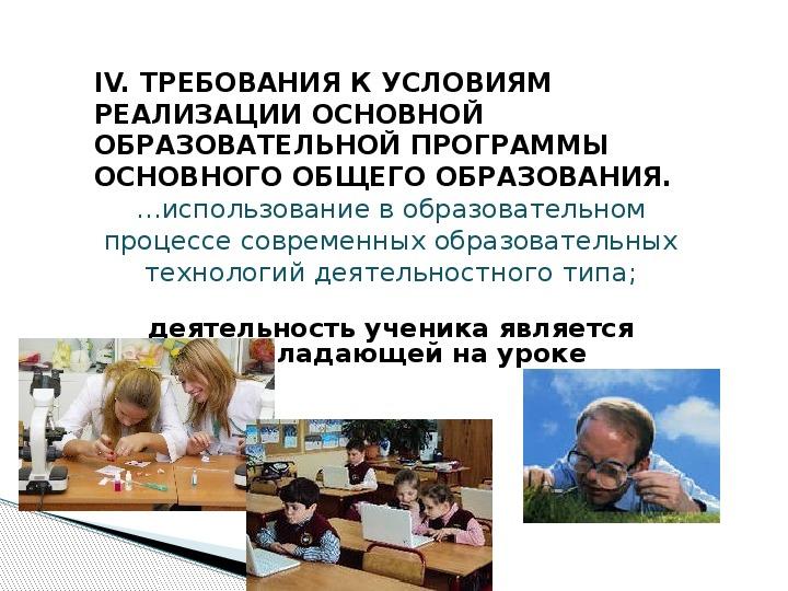 """Презентация на заседание методического совещания """"Урок в соответствиис ФГОС"""""""