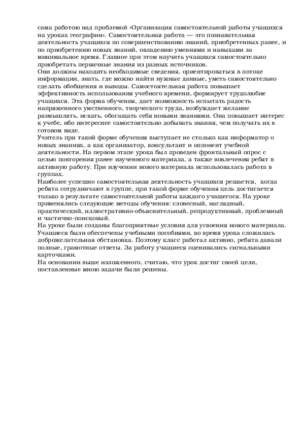 """Открытый урок """"Северный Казахстан"""" 9 класс"""