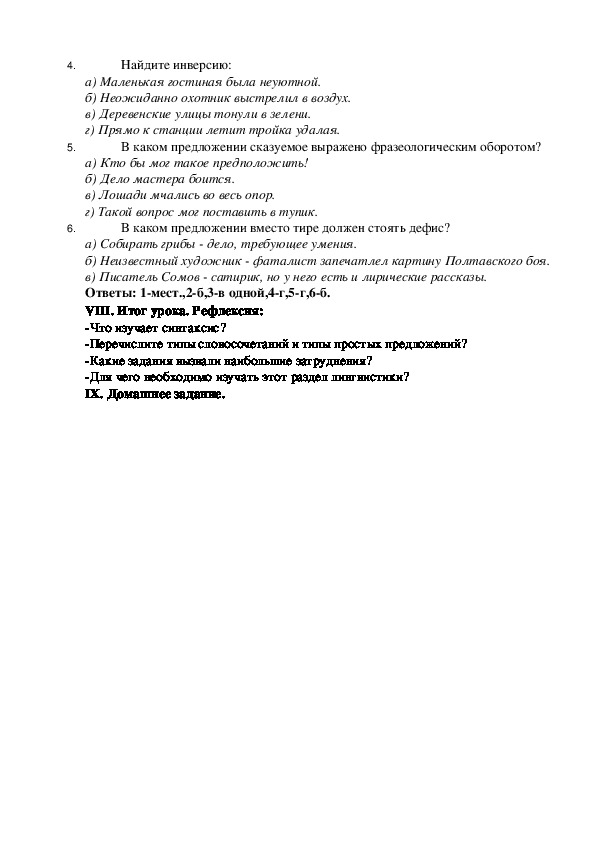 "Урок по теме: ""Словосочетание и предложение"", 9 класс"