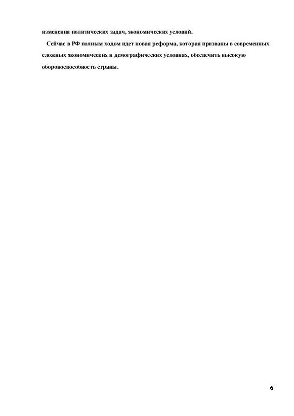 """Технологическая карта урока """"История создания Вооруженных Сил России"""" 10 класс"""