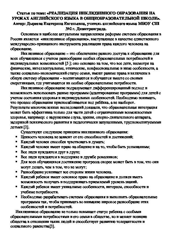 """Статья по теме """"Реализация инклюзивного образования в общеобразовательной школе"""""""