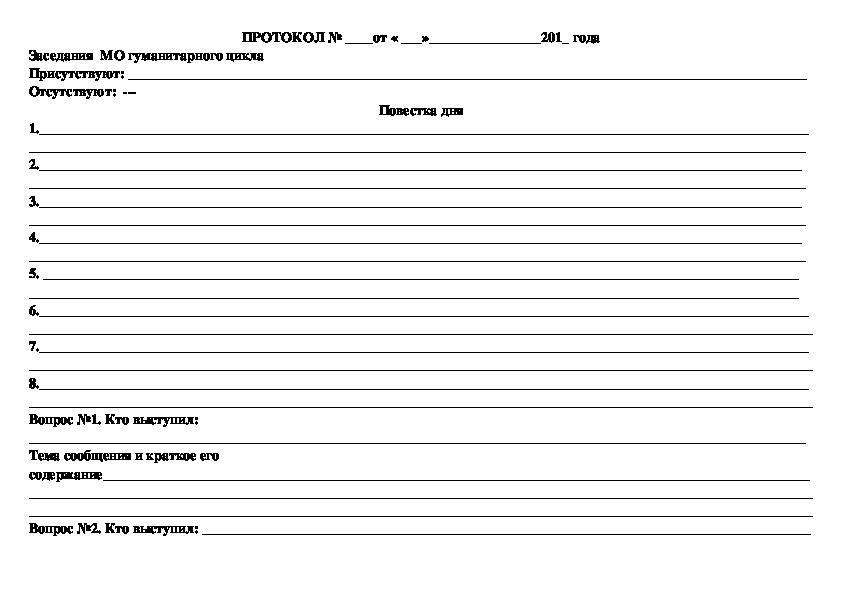 Протокол заседания МО - шаблон