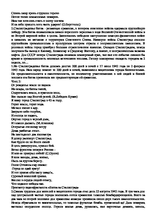 УСТНЫЙ ЖУРНАЛ посвященный 75-й годовщине победы Красной армии  в Сталинградской битве  «Подвигу жить в веках!»