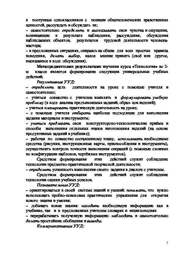 """Рабочая программа по технологии 2 класс УМК """"Перспектива"""""""