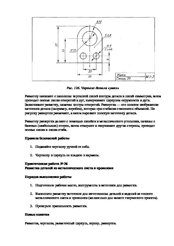 Разметка деталей из металлического листа и проволоки