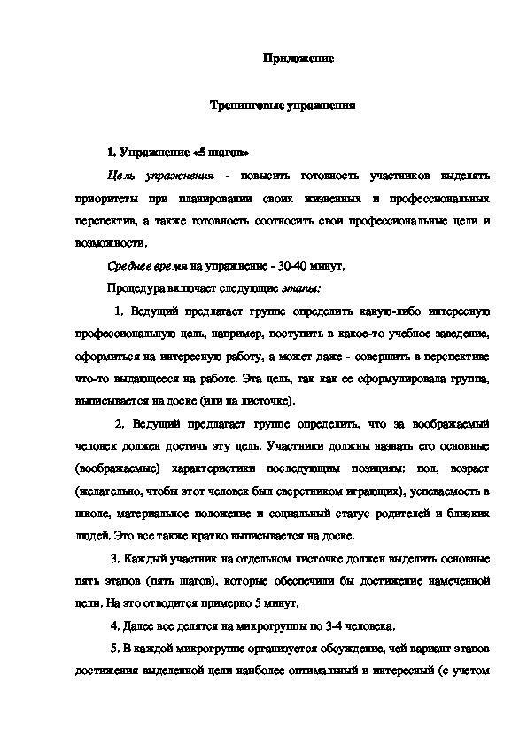 """Методическая разработка """"Терапевтический сеанс"""""""