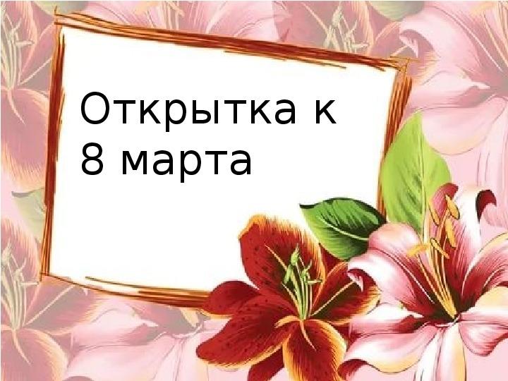 """Презентация по изобразительному искусству на тему """"Открытка к 8 марта"""" (2 класс)"""