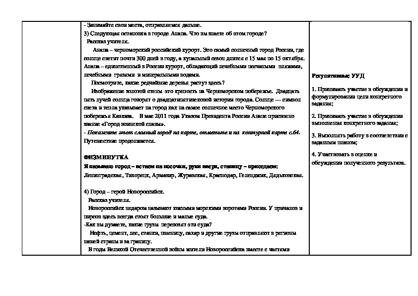 """Урок кубановедения на тему """"Населённые пункты Краснодарского края""""(2 класс)"""