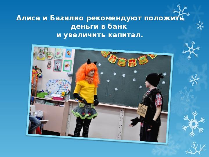 """Презентация новогоднего праздника """"Что на свете всего дороже?"""" (4 класс)"""