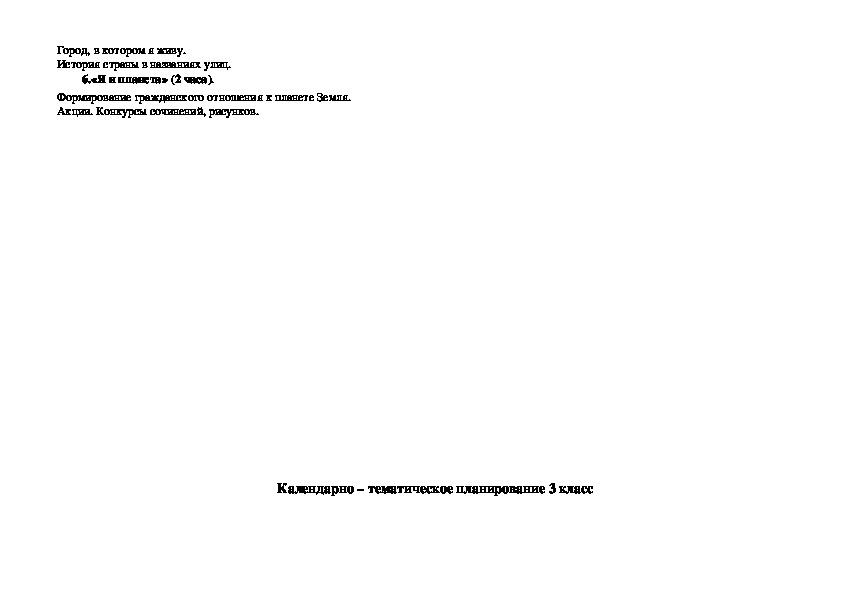 """Рабочая программа курса внеурочной деятельности """"Я гражданин России"""""""