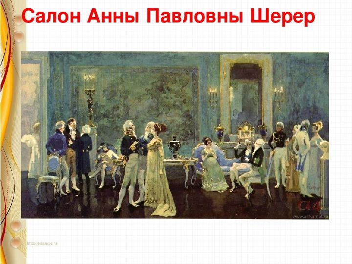 В салоне Анны Павловны Шерер