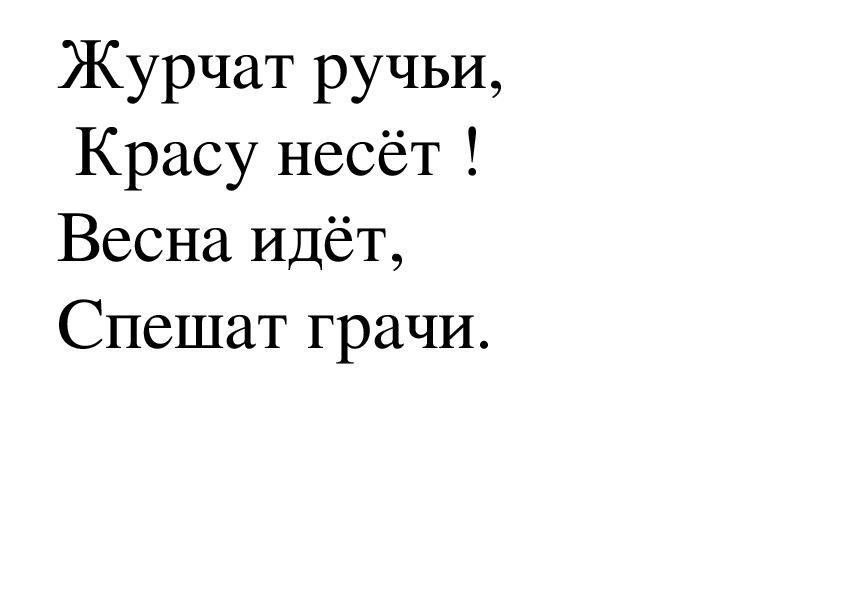 """Литературное чтение 1 класс по теме: """"А.Л.Барто """"Помощница"""", """"Зайка"""""""