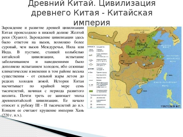 """Презентация по географии на тему """"Китайская цивилизация"""" (10-11 классы)"""
