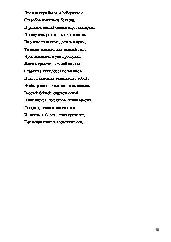 """Cценарий музыкально-литературной композиции """"Слушая Чайковского"""""""