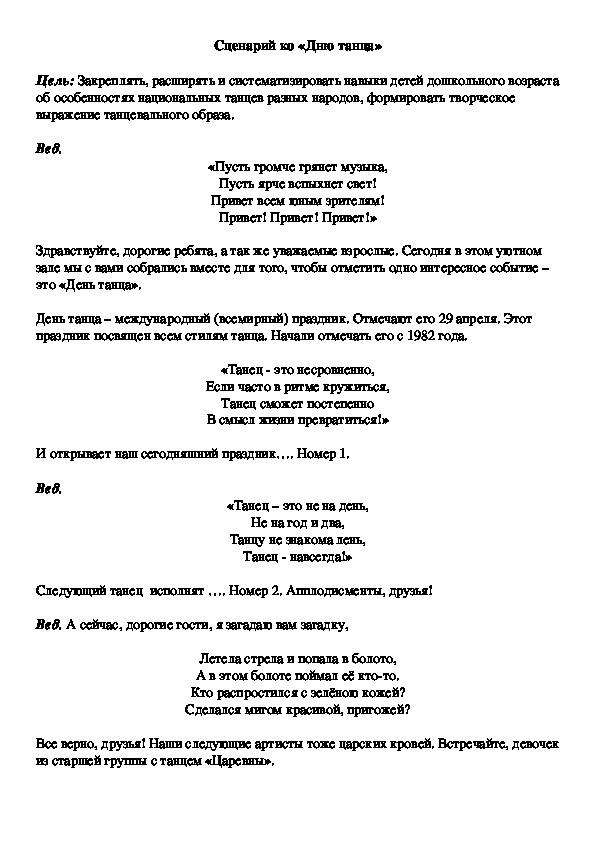 """Сценарий """"День танца"""" Для ДОУ"""