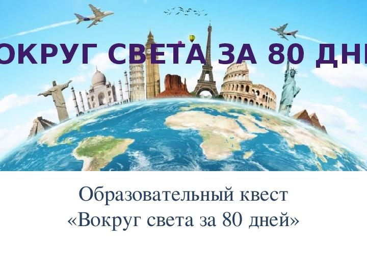 Презентация по окружающему миру «Время и пространство в нашей жизни»  ( 4 класс, окружающий мир)