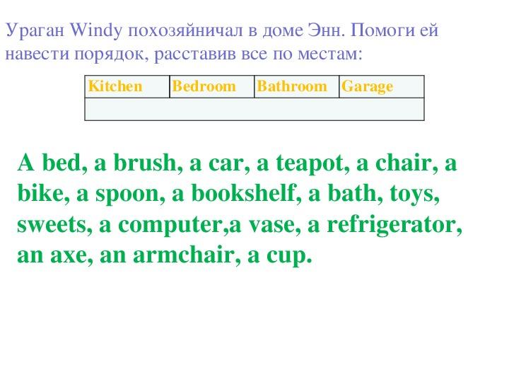 Презентация по английскому языку к уроку. Тема урока: The world of  rebuses and riddles (7 класс).