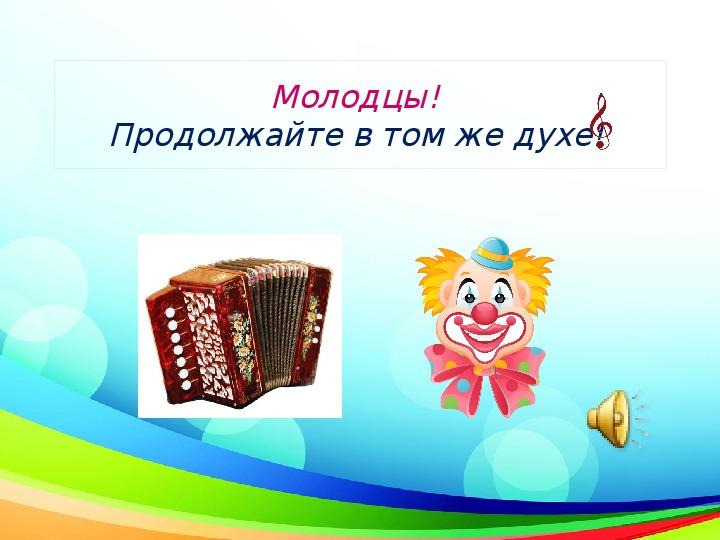 """Презентация по музыке на тему """"Народные музыкальные инструменты+"""""""