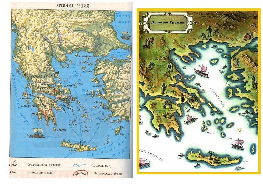 Древнейшая Греция. Греки и критяне.
