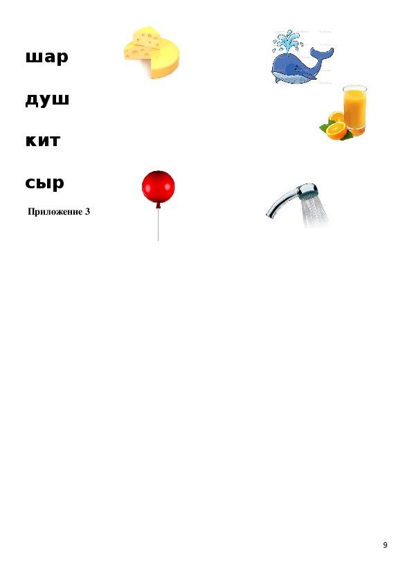 """Методическая разработка. Конспект урока по русскому языку """"Гласные буквы и звуки"""""""