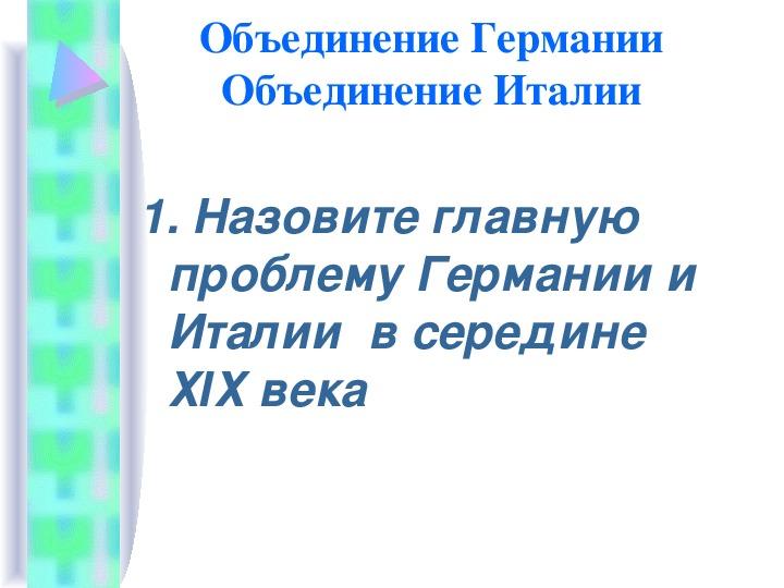 """Экспресс-опрос по всеобщей истории. Тема """"Объединение Германии. Объединение Италии"""""""