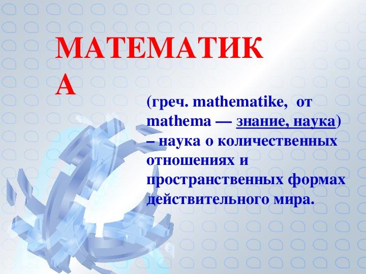 """Презентация """" Из истории математики"""""""