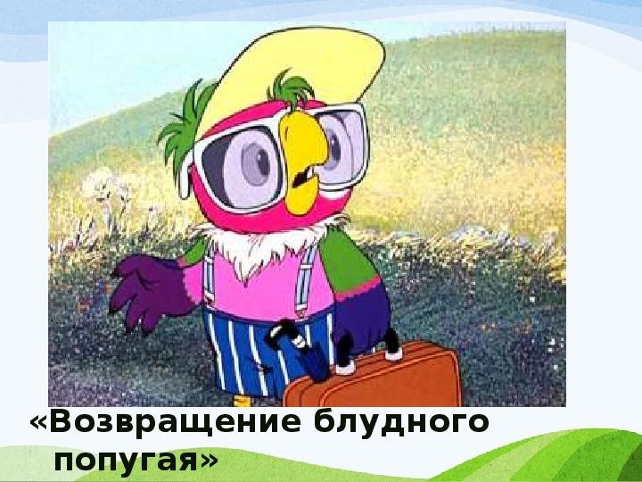 Картинка с возвращением блудного попугая